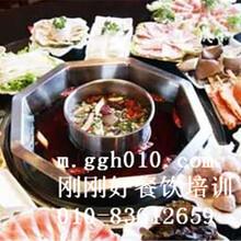 北京特色火锅培训哪里学,北京刚刚好餐饮培训