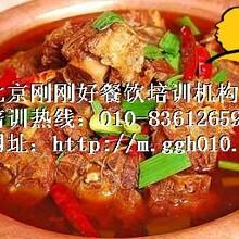 北京特色羊蝎子火锅培训,北京刚刚好餐饮培训