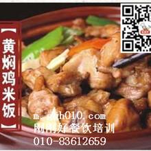 北京黄焖鸡技术培训,北京刚刚好餐饮培训