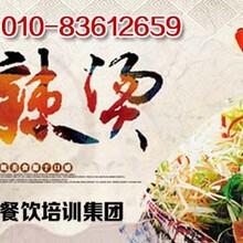 北京麻辣烫培训,北京刚刚好餐饮培训