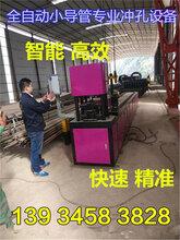 数控超前管加工注浆小导管数控冲孔机_数控冲孔机高精度图片