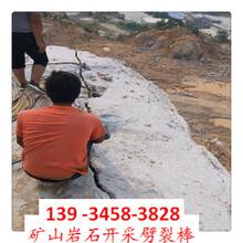 静态开挖地基岩石液压岩石分裂机庆阳市图片