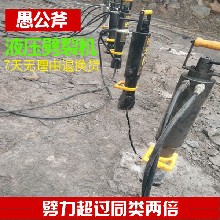 破碎锤产量低用劈裂棒能开采快露天岩石分石头甘肃庆阳