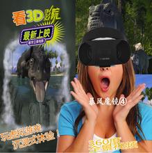 暴风魔镜4代VR眼镜智能头盔虚拟现实黑科技魔镜3D游戏眼镜头戴式头盔ios安卓版全国包邮4代现货发售