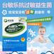 台敏乐抗过敏益生菌+敏芙膏提防反复发作,内外兼治彻底改善荨麻疹