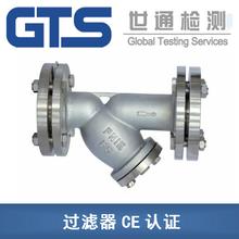 过滤器CE认证办理流程是什么丨上海世通提供过滤器CE认证服务