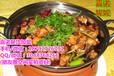 重庆烧鸡公技术加盟教重庆教鸡公煲做法教秘方