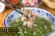 正宗水盆羊肉技术加盟嘉诺餐饮水盆羊肉水盆羊杂技术培训