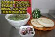 安徽有水盆羊肉月牙餅技術培訓班嗎?特色小吃技術加盟