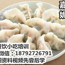水饺馅怎么调学习水饺包法凉菜技术加盟图片