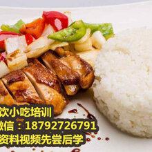 盖浇饭培训学习锅巴米饭卤肉饭鸡排饭加盟图片