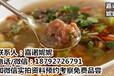 清真小吃加盟肉丸胡辣湯做法學習早點小吃培訓