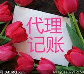 青岛市最美专业会计团队公司注册记账报税退税