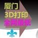 厦门3D打印服务-第一家创意三维扫描优选供应商!