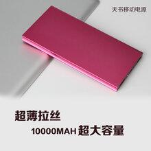 金属天书移动电源超薄大容量10000毫安聚合物天书充电宝礼品