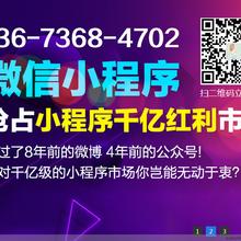 郑州微信小程序有哪些优势?