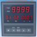 KSJB系列温度压力补偿流量积算仪KSJB温度、压力补偿流量积算仪(KSJB温度、压力补偿流量积算)