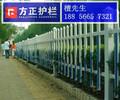 黄山PVC塑钢护栏厂宣城绿化栅栏厂蚌埠PVC围栏