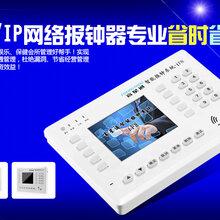 成都市刷卡报钟王酒店报钟器刷卡报钟系统图片
