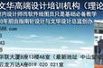 徐州哪有专业的室内设计培训学校徐州哪里有学室内装修设计培训的