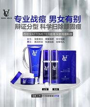 VC药妆祛痘4件套去油排痘毒祛痘去粉刺修复痘坑痘印