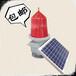 昶明航标GZ-155太阳能智能航空障碍灯中光强防爆烟囱航标灯楼顶灯