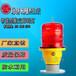 航空障碍灯标准航标灯航空灯