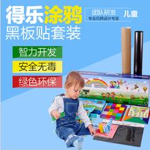 得乐涂鸦墙膜画板儿童益智科教玩具涂鸦套装全网最低
