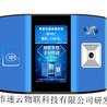 速云安卓操作系统车载刷卡机支撑二维码扫码乘车