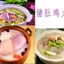 猪肚鸡火锅小吃培训猪肚鸡火锅哪里好吃猪肚鸡火锅做法