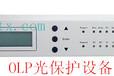 南宁灿辉供应OLP光保护设备