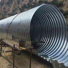 专业厂家直销镀锌钢波纹管涵金属波纹涵管型号齐全图片