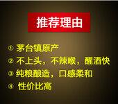 茅台镇贵州桶井坊酱香型酒有什么好处?