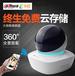 大华乐橙TP1云台360度家用智能网络无线监控摄像头wifi高清远程机