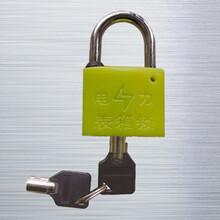 物业挂锁电力表箱锁表箱35梅花塑钢电表箱锁通开长梁挂锁