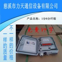 SMC1分8分光箱SMC光分路器箱室外光纤分纤盒插片分光箱