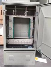 光缆交接箱144芯光交箱室外防水落地式SMC材质SCFC电信级满配
