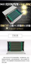 96芯ODF光纤配线架满配SC单模单元体子熔纤盘