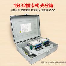 1分32插卡式分光箱32芯光分路器箱光纤光缆分纤箱分光器