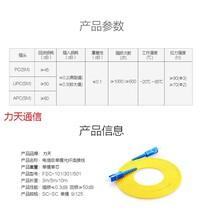 3米SC-SC单模光纤跳线3米sc尾纤跳线光纤线尾纤sc-sc电信级