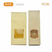 开窗牛皮纸打包袋食品淋膜纸袋休闲食品包装袋