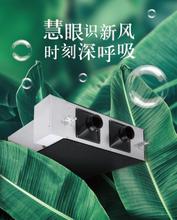 家裝新風換氣機選型單雙向流新風換氣機性能應用德祥空調圖片