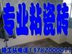 家装施工队专业粘瓷砖,地板砖,马赛克,楼梯瓷砖,仿古砖
