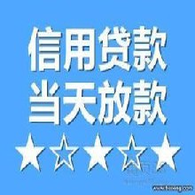 丁字桥小额贷款,武昌无抵押贷款,2小时下款