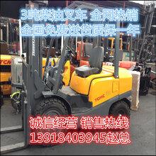 供应苏州二手叉车3吨叉车二手TCMC柴油叉车低价处理二手叉车600台图片