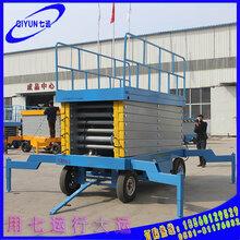 长期供应江苏南通移动剪叉式升降平台