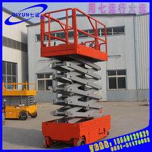七运集团长期面向广西玉林供应全自行液压升降平台