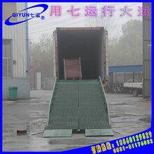 七运长期面向河北承德供应移动液压登车桥/液压登车桥定做/仓储上货台/液压升降机