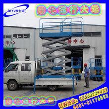七运集团面向陕西西安供应车载式升降平台