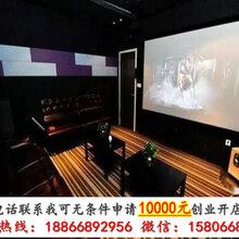 乐汀私人银幕影院加盟多少钱_合作费用多少_门店投资少